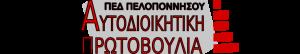 Αυτοδιοικητική Πρωτοβουλία Πελοποννήσου