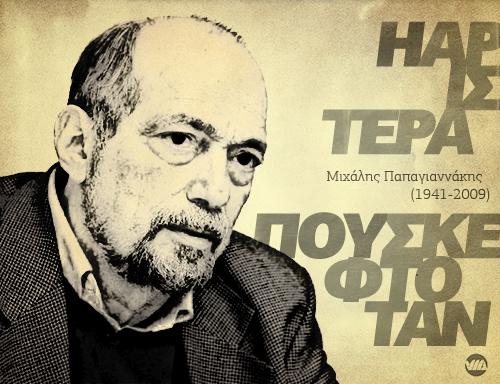 Μ.Παπαγιαννάκης :»Η νέα πόλη στο πλαίσιο της Ευρώπης»
