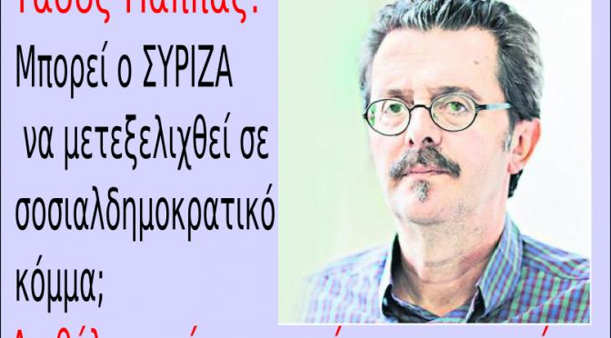 Μαδώντας τη μαργαρίτα για τον ΣΥΡΙΖΑ