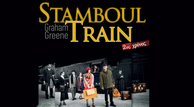 Stamboul Train του Γκράχαμ Γκρην