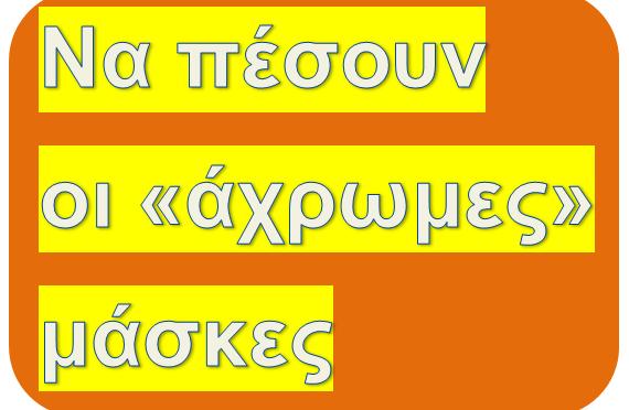 Μπεχράκης: Ας πέσουν οι άχρωμες μάσκες