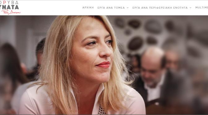 ΌΛΟ το ΈΡΓΟ συγκεντρωμένο σε ένα website: renadouroudynata.gr